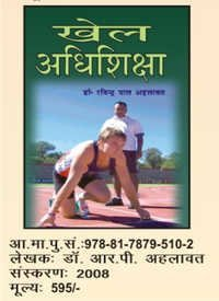 Sports Education Books - Hindi Edition