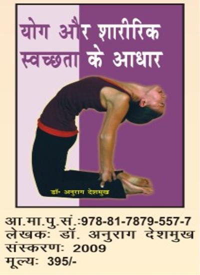 Yoga Physical Education Book