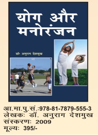 Yoga And Entertainment Book