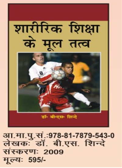 M.P.Ed. Books - Hindi Medium