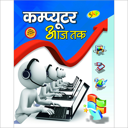 Kids Computer Book