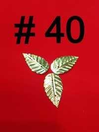 Sequin #40