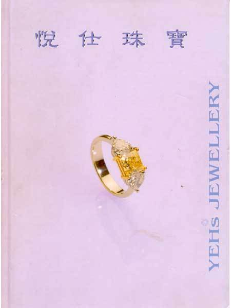 YEHS JEWELLRY BOOK