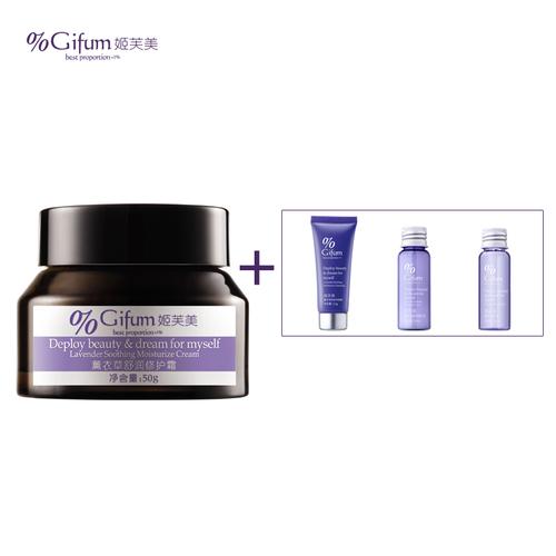 Lavender soothing repair cream 50g-Face Cosmetic