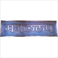 Copper Sheet Name Plate