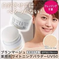 Whitening Powder UV50