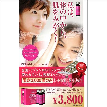 Premium Nano Collagen, 50ml x 10pcs