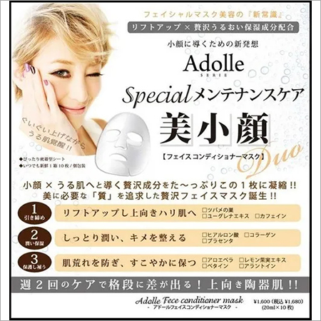 Adolle SERIE - Face Mask