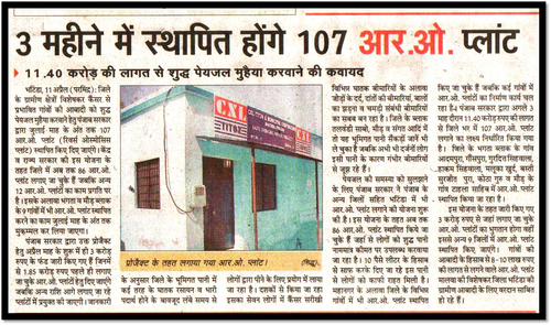 107 RO Plant Will Be Established In 3 Months