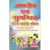 Hand Book of Medicinal & Aromatic Plant (Hindi)
