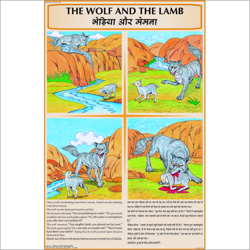 Wolf and the Lamb Chart