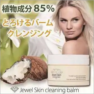 JEWEL SKIN – Cleansing Balm – 90g