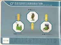 Semi Auto Line OPEN END ZIPPER MACHINERY