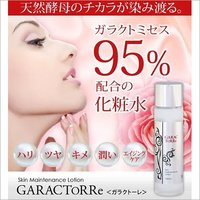 GARAC ToRRe - Skin Maintenance Lotion