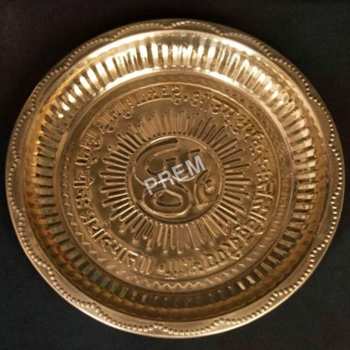 Traditional Brass Plates