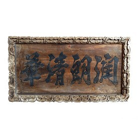 Carved Wood Calligraphy Panel