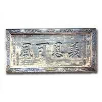 Original Calligraphy Panel