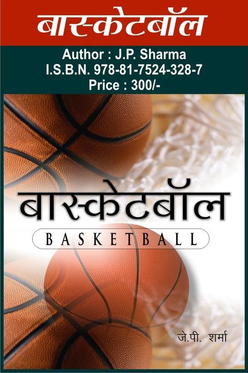 basketball (Hindi)