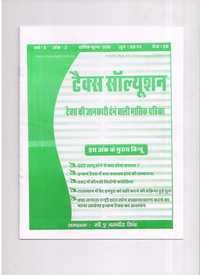 Tax Solution (Monthly Book)