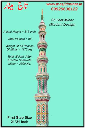 25 Feet Minar