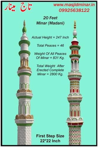 20 Feet Minar