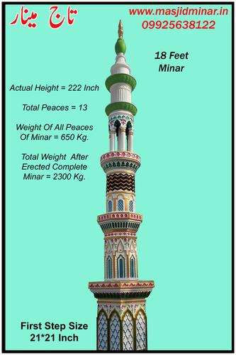 18 Feet Minar