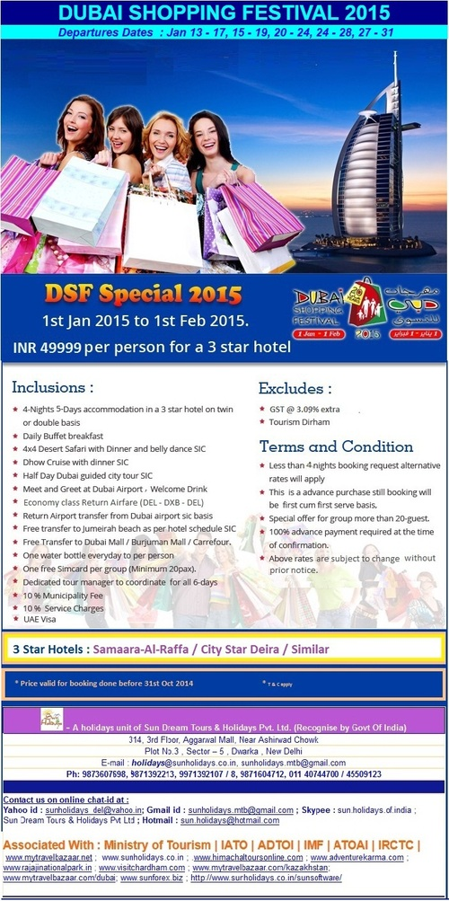 Dubai Shopping Festival (DSF) 2015,Dubai Shopping Festival