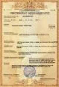 Ukrsepro Certificate