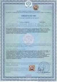 Certificate of State Registration in The Territory