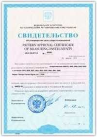 Russian Metrology Certificate