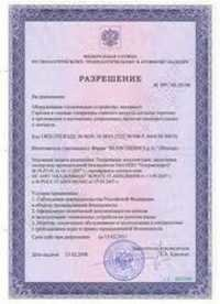 Rostekhnadzor Licenses for Types of Activities