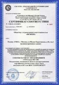 Product Certification in the Gazpromsert System
