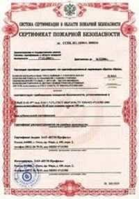 Russian Fire Safety Certifications