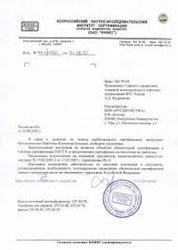 Russian Exemption Letters