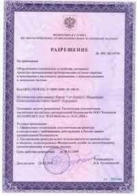 Russian Medical Approvals And Certifications