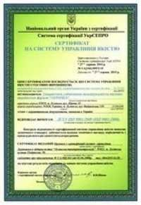 Ukrainian UKR Sepro Certifications