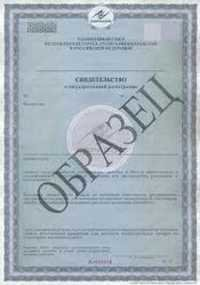 Ukrainian Hygienic Certifications