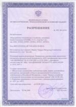 Permit of Rostechnadzor (Rostekhnadzor)