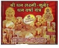 Shri laxmi kuberdhan varsha yantra