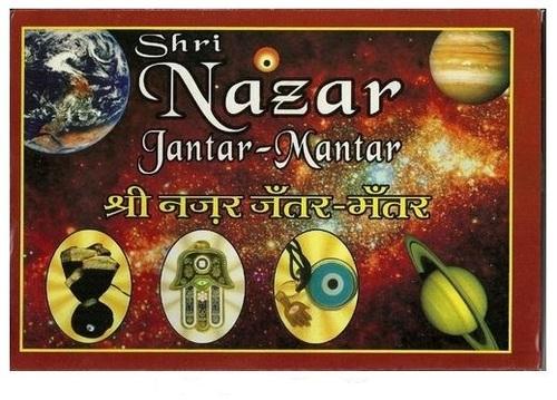 Shri Nazer janter manter