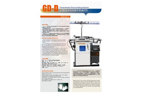 Gloves Knitting Machines