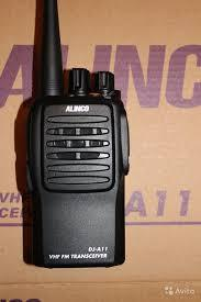 Hand Held Two Way Radio