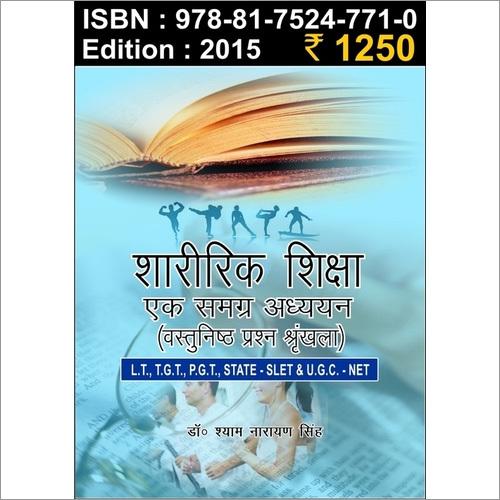 Sharirik shiksha -  ek samagra adhyayan (vastunishta prashna shrunkhla)