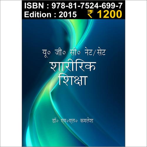 UGC Net Set (Sharirik shiksha)