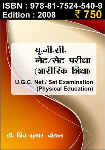 UGC Net set pariksha (sharirik shiksha)