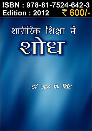 Sharirik Shiksha me Shodh