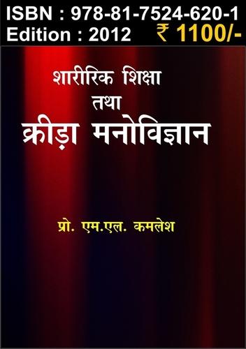 Sharirik Shiksha tatha Krida Manovigyan