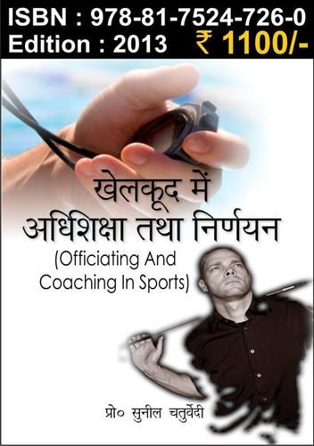 Khelkud me adhishiksha tatha nirdhayan