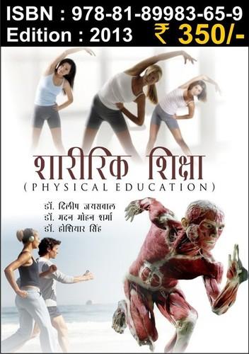 Sharirik shiksha - Dr. Dilip Jaiswal