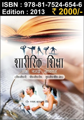 Sharirik Shiksha - Ek Samagra Adhyayan - (TGT, PGT